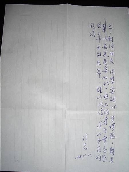 柏祥生日信--爸爸2