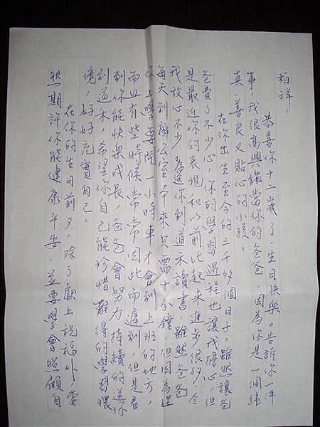 柏祥生日信--爸爸1