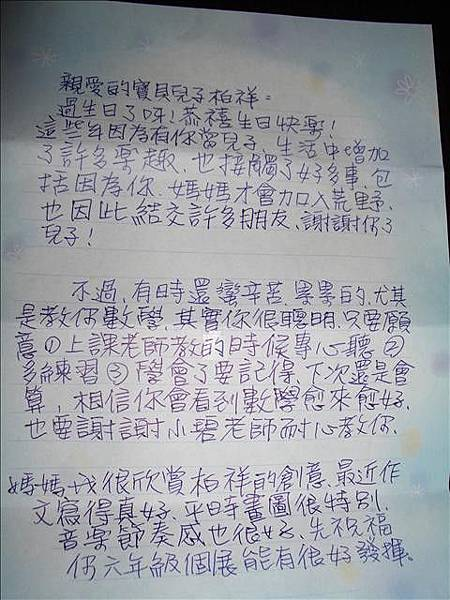 柏祥生日信--媽媽1