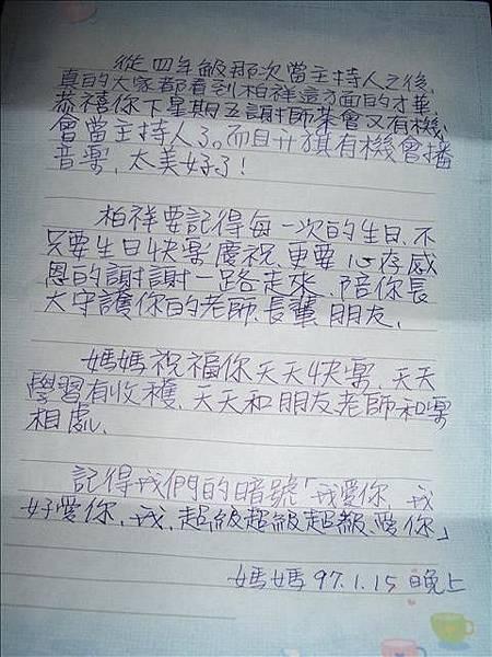 柏祥生日信--媽媽2