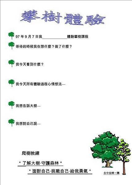 爬樹--01