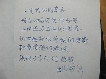 02姚聖彥-22