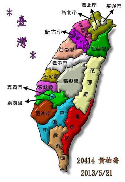 102-22黃柏喬台灣地圖