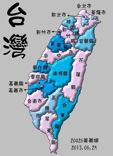 102-15黃義娟台灣圖