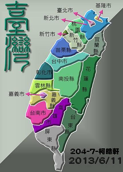 102-13柯皓軒台灣圖