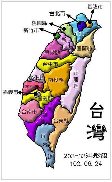 102-12江彤翎台灣圖