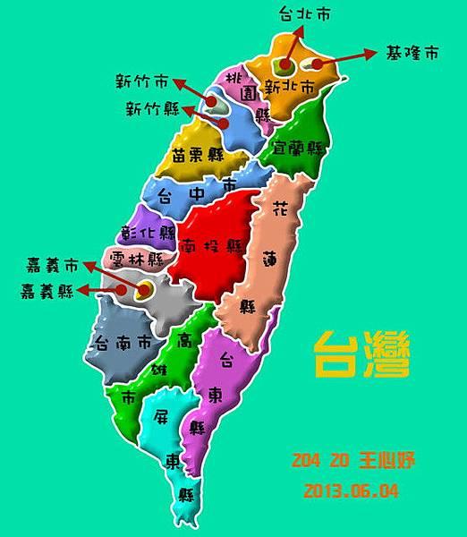 102-23王心妤台灣圖