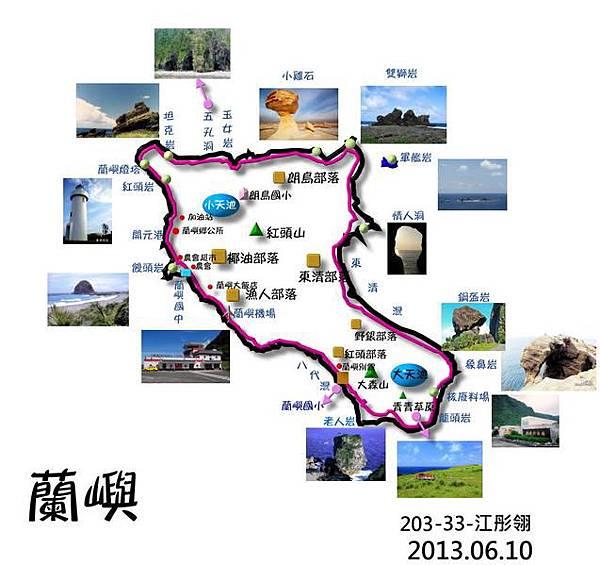 102-10蘭嶼-203-33-江彤翎