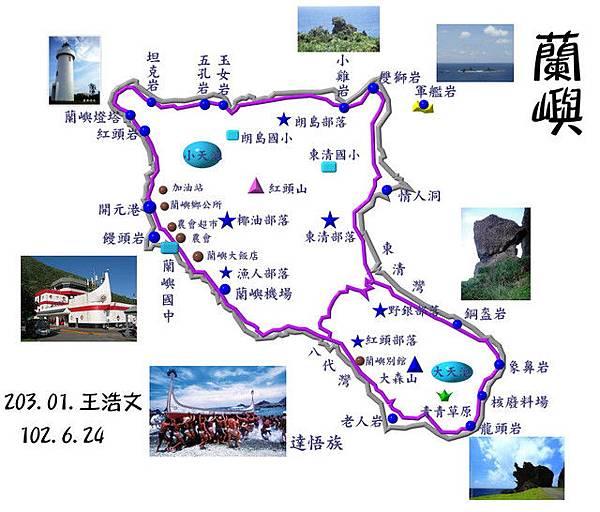 102-03蘭嶼-203-01-王浩文