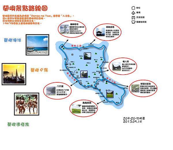 102-01蘭嶼-209-20-江昀柔