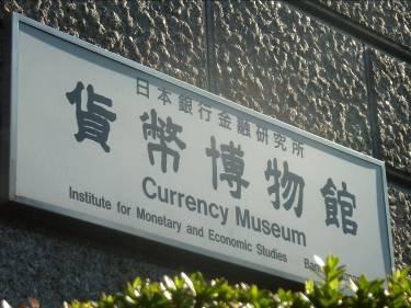 no.6柏祥的日本博物館心得20131115-1122-06.jpg