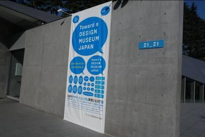 no.6柏祥的日本博物館心得20131115-1122-27.jpg