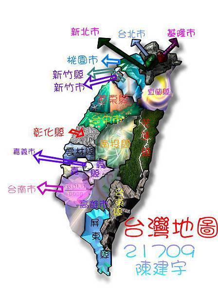 21709陳建宇台灣地圖.jpg