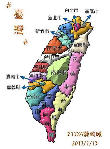 21725陳盷頤台灣地圖.jpg