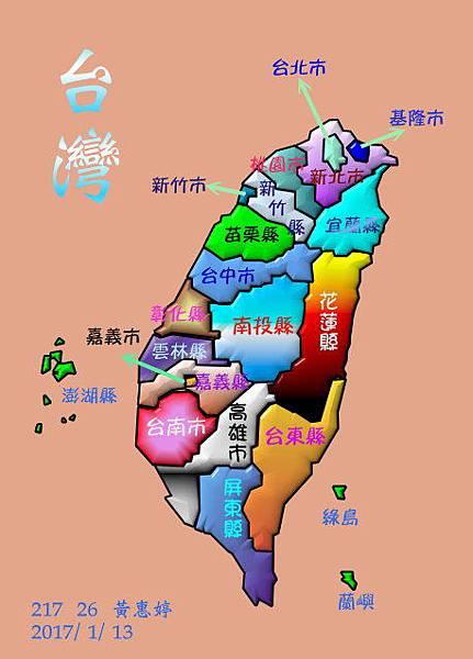 21726黃惠婷台灣地圖.jpg