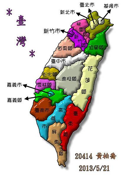 20414黃柏喬台灣地圖.jpg