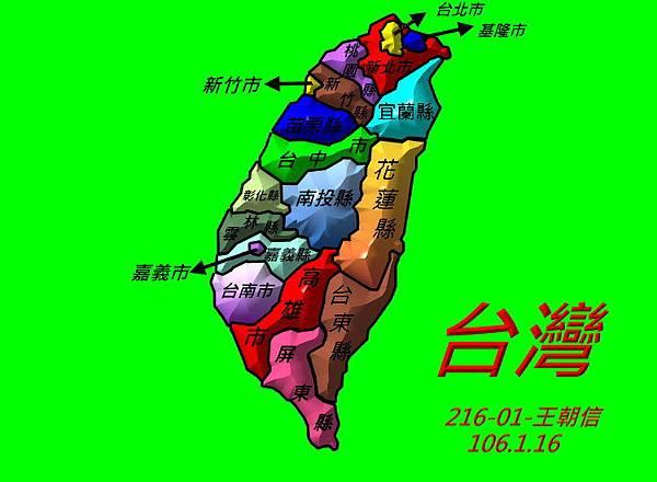 21601王朝信台灣地圖.jpg