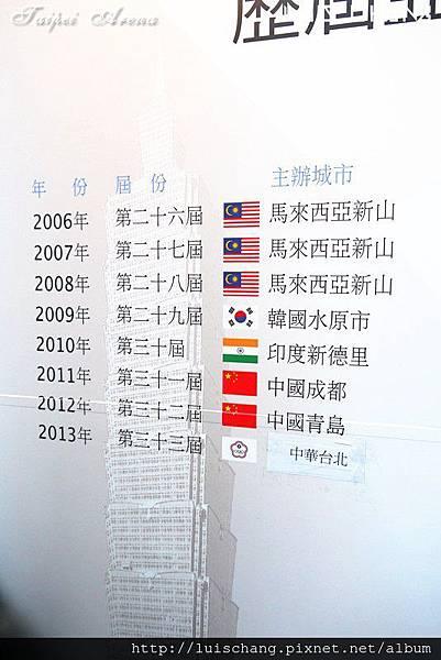 亞洲羽球錦標賽小巨蛋現場 (33)