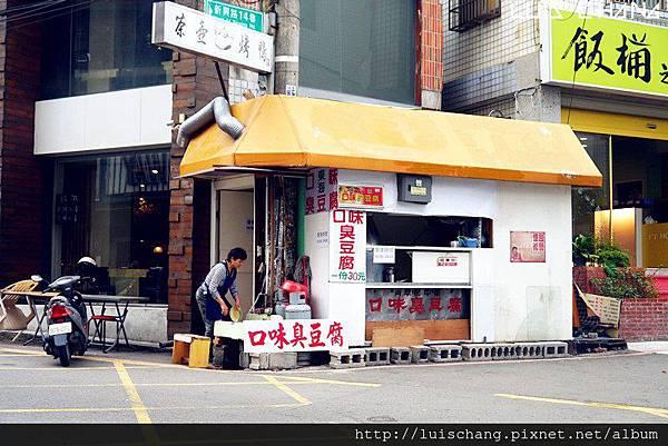東海口味臭豆腐 (2)
