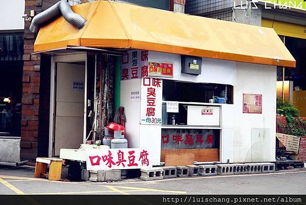 東海口味臭豆腐 (4)