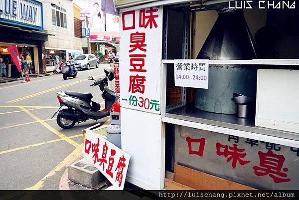 東海口味臭豆腐 (5)