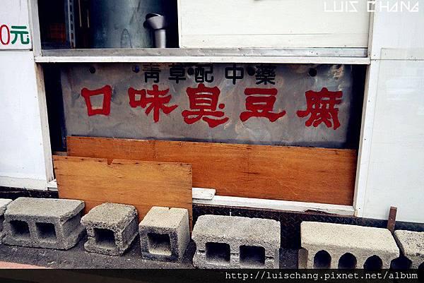 東海口味臭豆腐 (7)