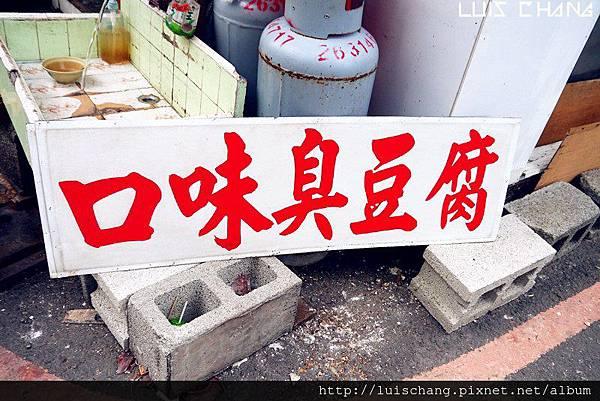 東海口味臭豆腐 (10)
