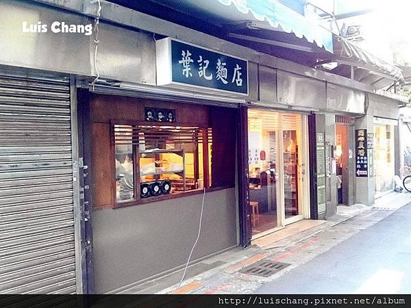 葉記麵店 (13).jpg