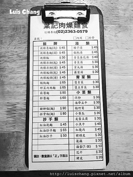 葉記麵店 (7).jpg