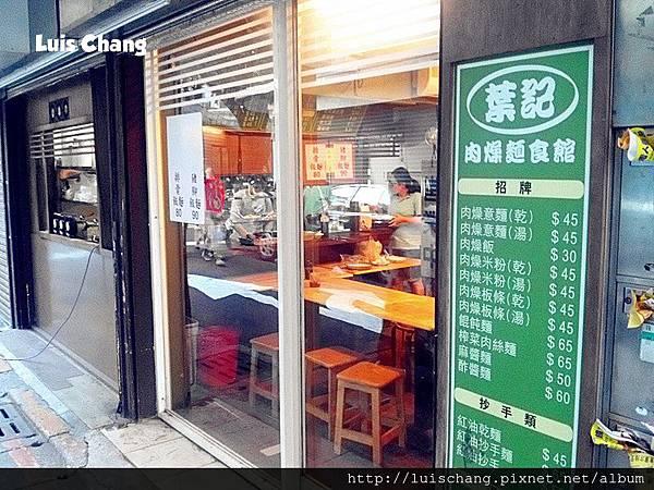 葉記麵店 (12).jpg