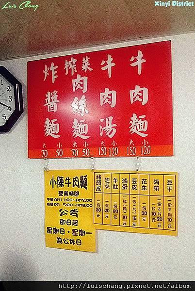 小陳牛肉麵 (17).jpg