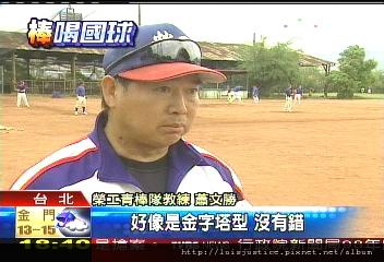 蕭文勝 2009 TVBS.jpg
