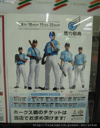 7-11店面海報.JPG