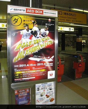 地鐵站JAL航空廣告.JPG