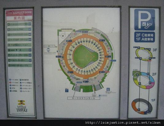 球場內位置圖.JPG