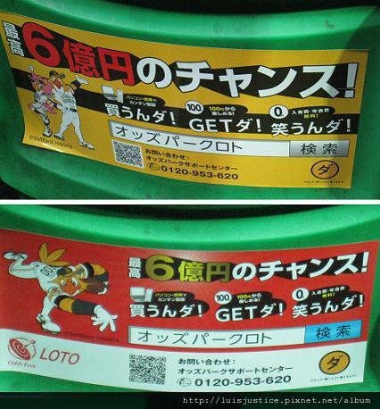 椅背樂透廣告.JPG