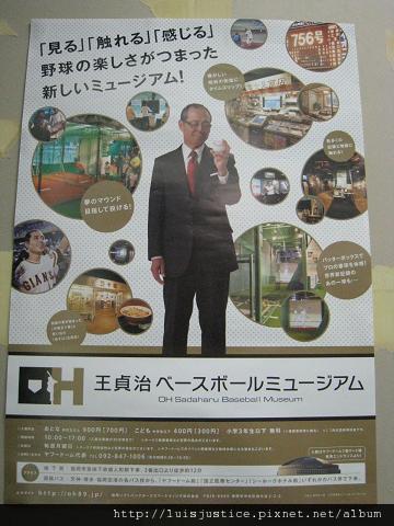 專賣店牆面海報.JPG