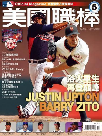 2013五月號封面