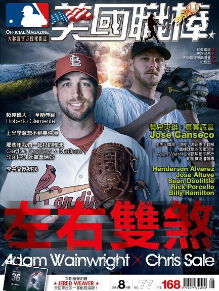 2014-08-職棒封面.JPG
