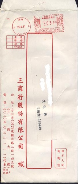 三商行信封-小.jpg