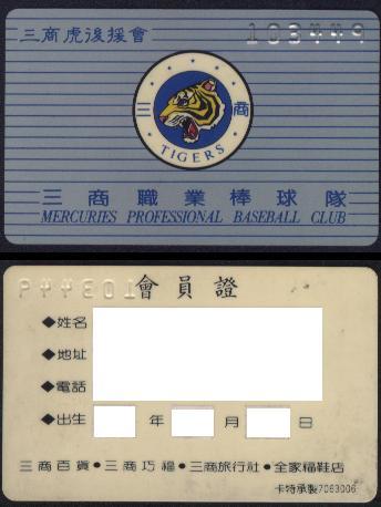 後援會會員卡.JPG
