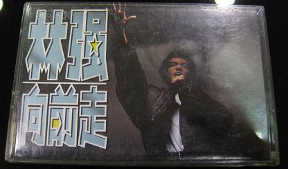 林強-向前走.JPG