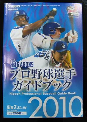 2010中日版選手名錄.JPG