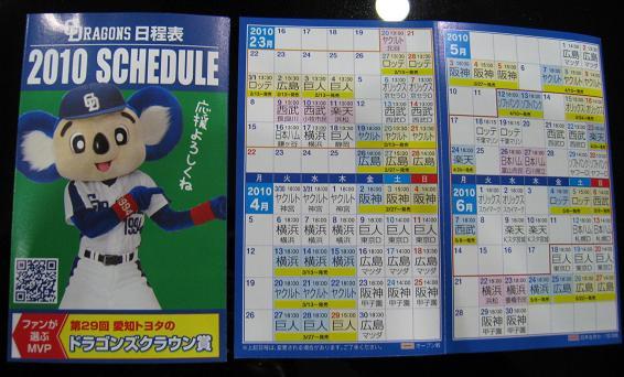 2010中日賽程表.JPG