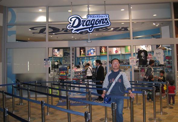 JUSCO MALL 裡的中日龍專賣店.JPG