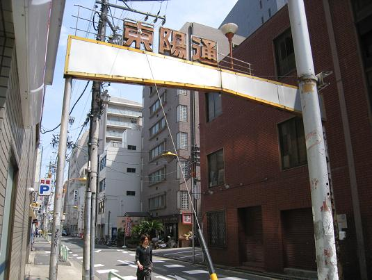 東陽通.JPG