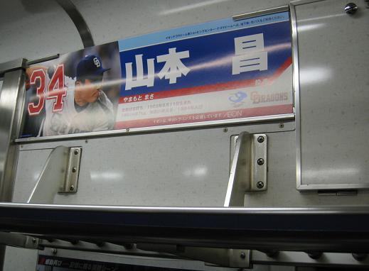 捷運-山本昌看板.JPG