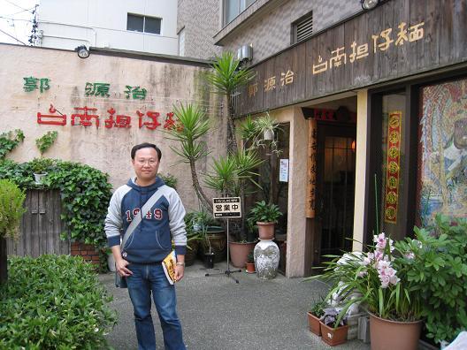 郭源治擔仔麵門口.JPG