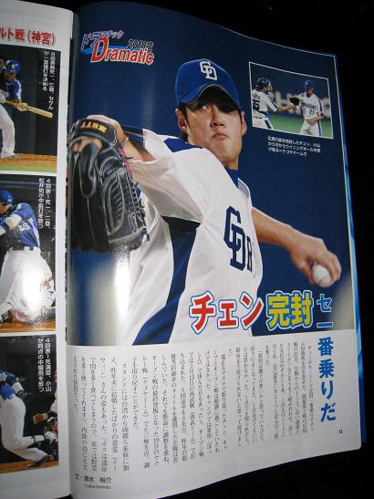雜誌內頁陳偉殷.JPG