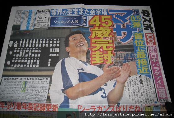 山本昌報紙.JPG